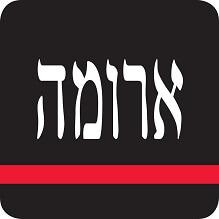 זכיינות ארומה תל אביב