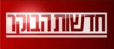 חדשות_הבוקר