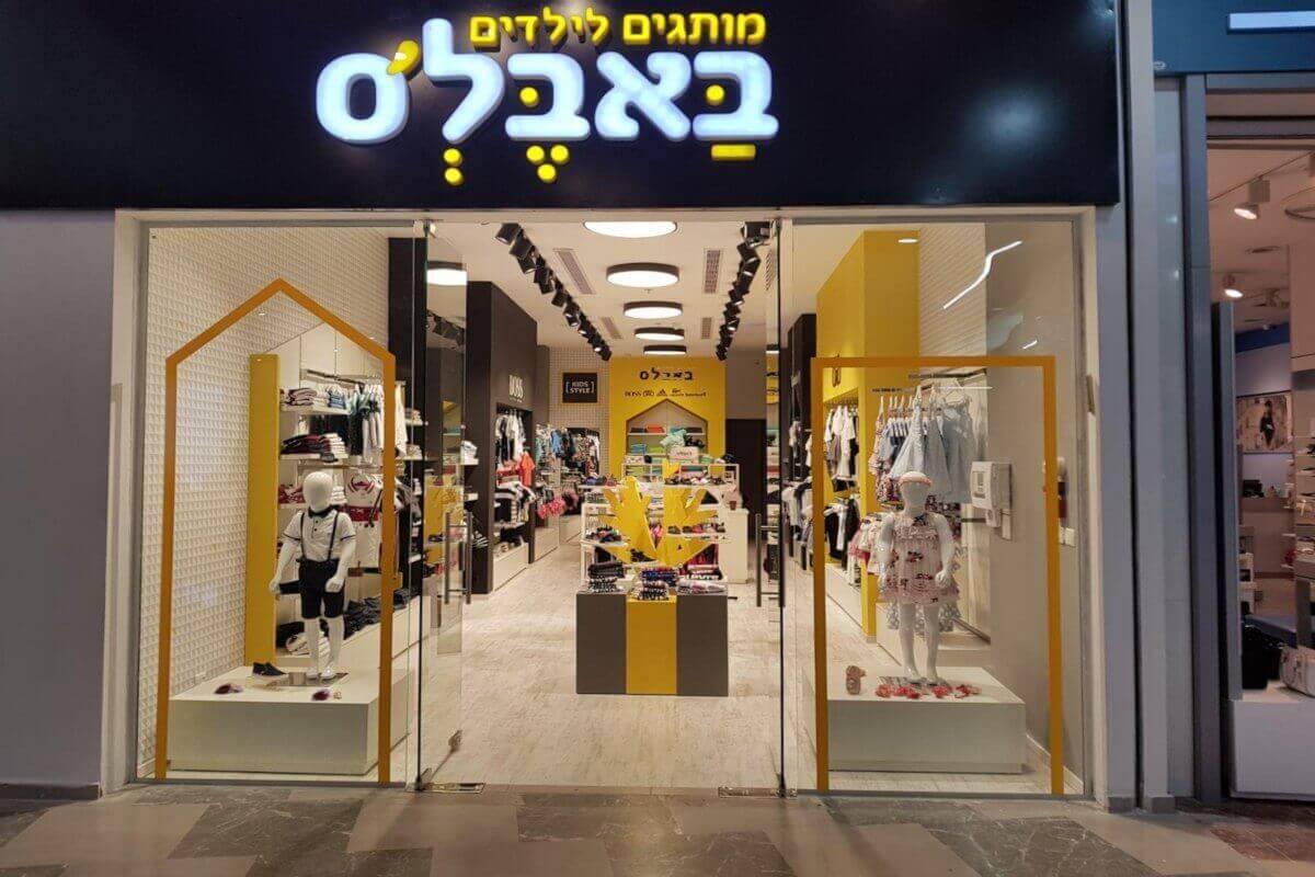 מותגי אופנה בישראל