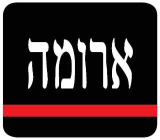 ארומה תל אביב