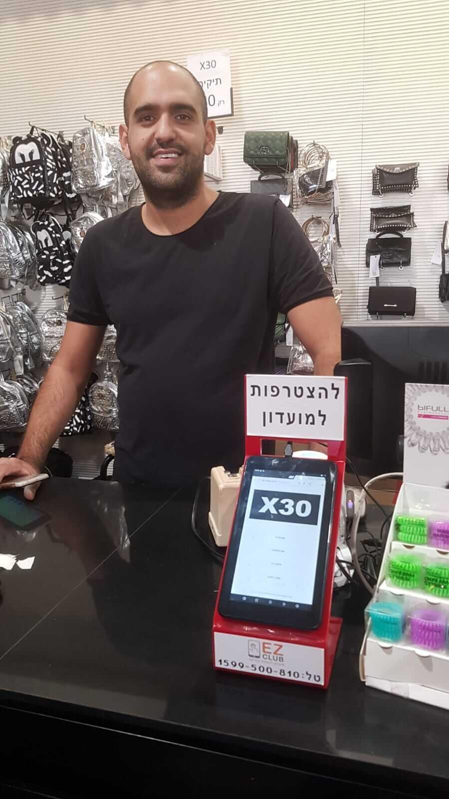 מועדוני לקוחות בישראל
