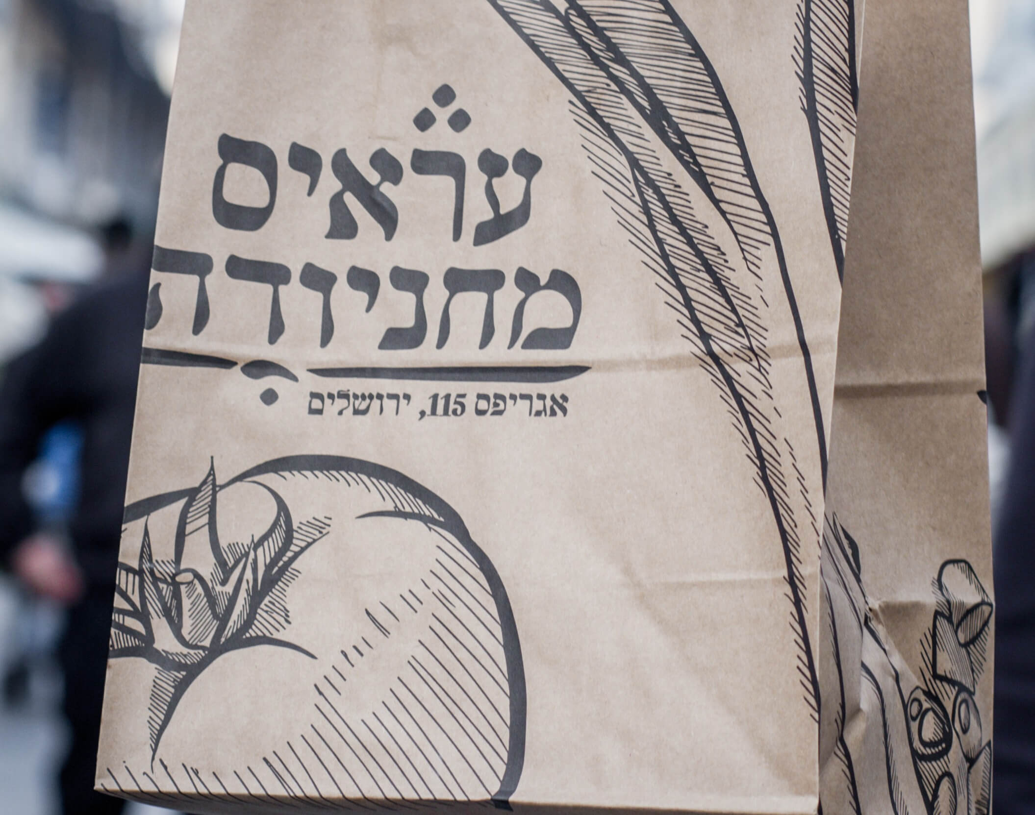 פתיחת עסק במחנה יהודה