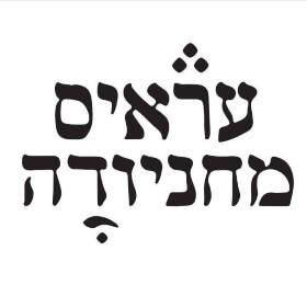 עראיס מחנה יהודה