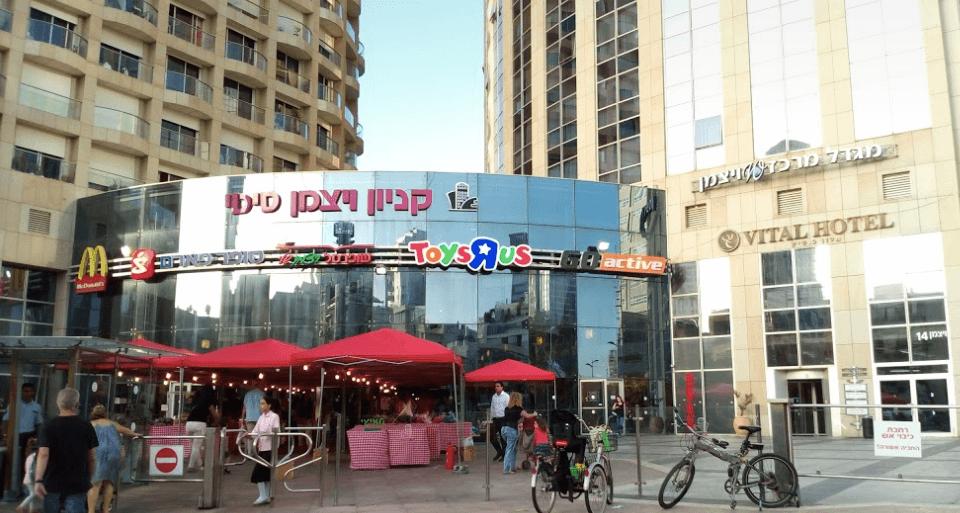 מרכז ויצמן