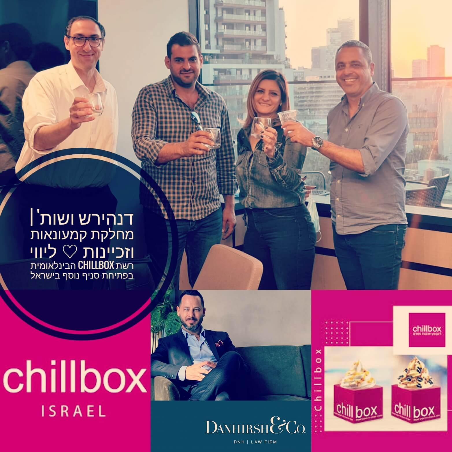 עסקת זכיינות – Chillbox
