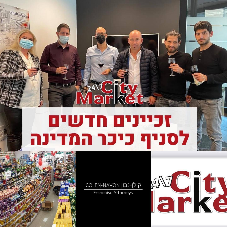 עסקת זכיינות – רשת סיטי מרקט תל אביב
